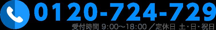 0120-724-729