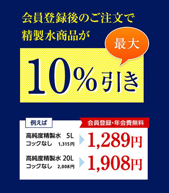 精製水.com会員登録でのご注文で最大20%引き