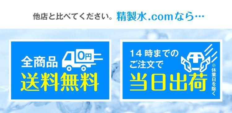 精製水.comなら他店と比べてみてください 全商品送料無料 14時までのご注文で当日出荷