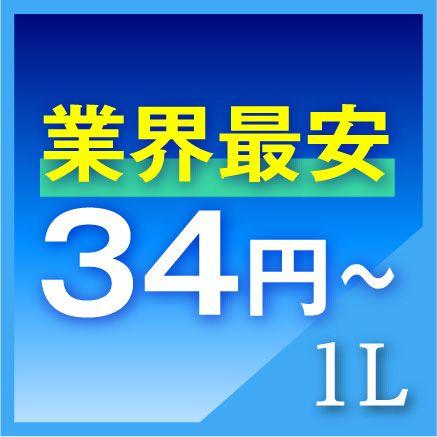 業界最安 34円〜1L
