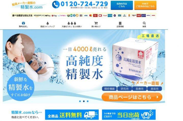 精製水が安いWebサイト「精製水.com」