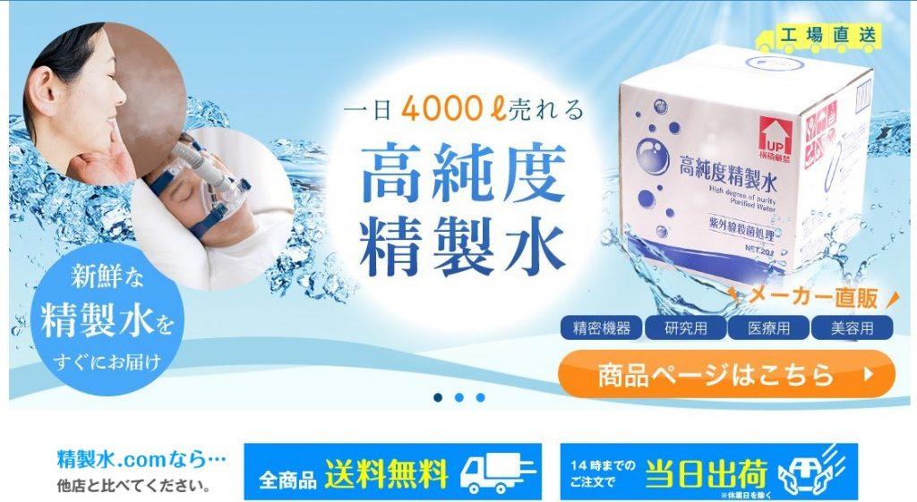 精製水メーカーのおすすめ「精製水.com」